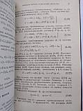 Метод разделения движений и оптимизация нелинейных систем Е.Геращенко, фото 8