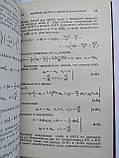 Метод разделения движений и оптимизация нелинейных систем Е.Геращенко, фото 7