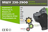 Болгарка (Угловая шлиф-машина) Белорус МШУ 230-2900, фото 2