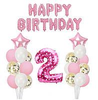 """Набор шаров на день рождения, """"HAPPY BIRTHDAY"""" 042"""
