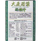 Kaneishi oomugiwakaba ryokkoujiru Японський сік Аодзиру з паростків ячменю Вакаба (3 г × 30 пакетиків), фото 2