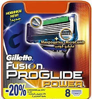 Лезвия оригинал Gillette Fusion ProGlide Power 8 картриджей