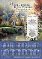 КР 81 календар плакат 2020 великий укр. СвітАрт