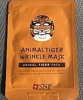 Маска SNP Tiger Wrinkle ативозрастная