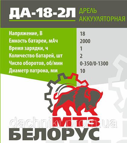 Дрель МТЗ Белорус ДА-18-2Л аккумуляторный шуруповерт, фото 2
