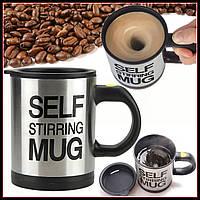 Чашка мешалка Self Stiring, фото 1