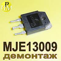 MJE13009 TO-3P демонтаж