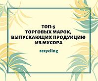 МЕБЕЛЬ-ОДЕЖДА-ОБУВЬ из мусора