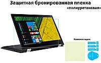 Защитная бронированная пленка Lenovo ThinkPad X380 Yoga (полиуретановая)