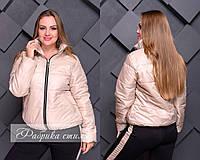 Куртка женская короткая стеганная бежева