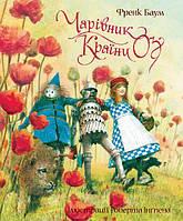 Чарівник Країни Оз. Автор: Френк Баум. Ілюстрації Роберта Інґпена