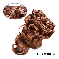 """Волосы натуральные Remy. Трессы на клипсах в стиле """"Свободная волна""""   HC-CW-(01-60)"""