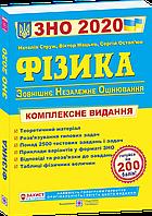 ЗНО 2020 Фізика. Комплексна підготовка Остап'юк С., Мацюк В., Струж Н.