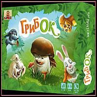 Настольная игра для детей и взрослых ГрибОК 800170