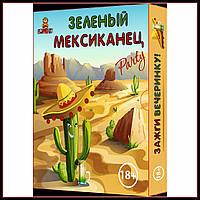 Настольная игра Bombat Game Зелёный мексиканец (На русском языке) для компании 18+
