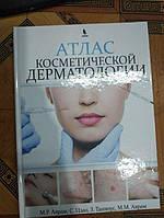 Атлас косметической дерматологии Аврам М.Р. 2013 г.