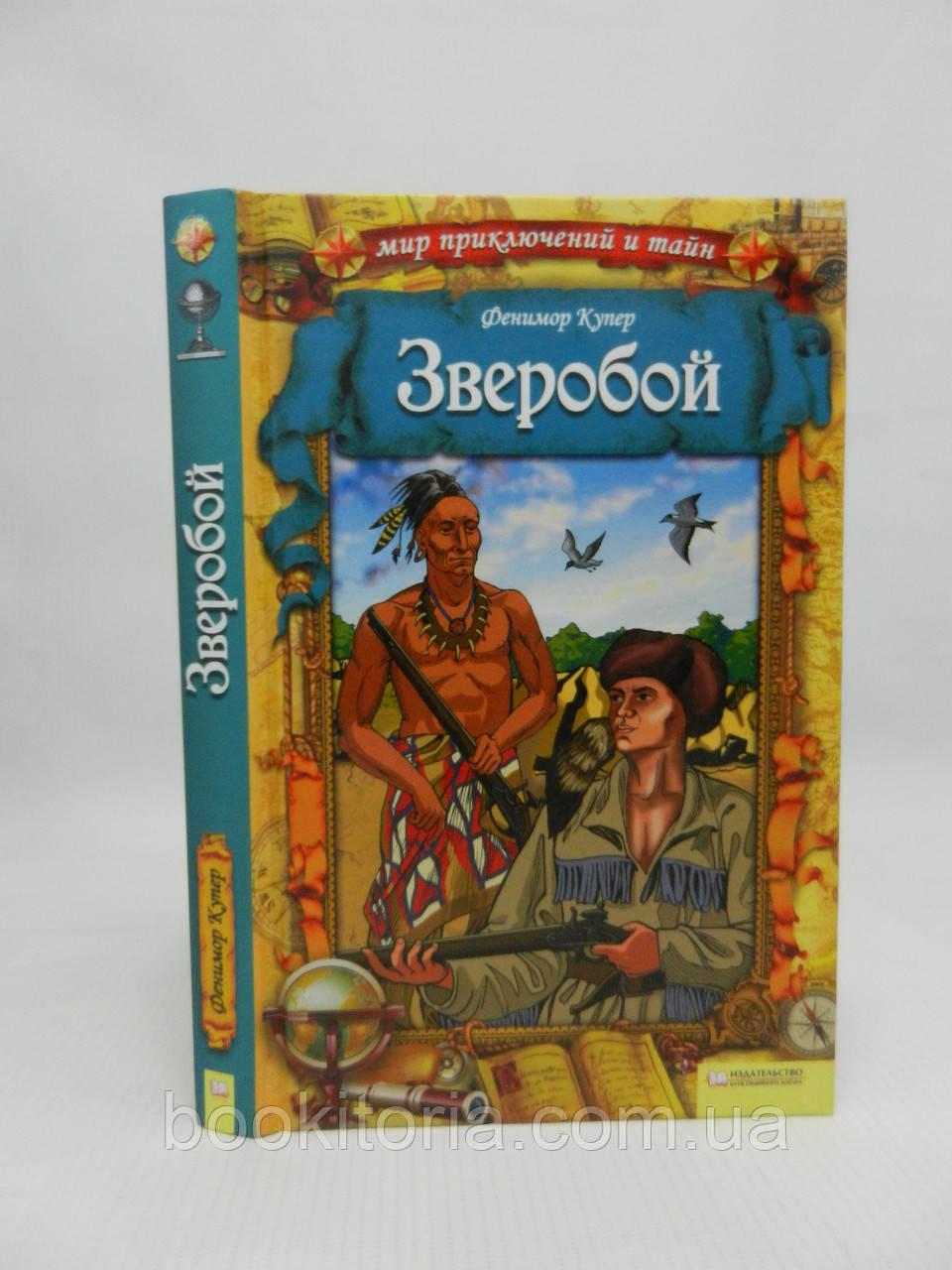 Купер Ф. Зверобой (б/у).