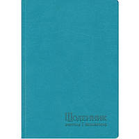 Щоденник вчителя та вихователя А5 искусственная кожа, тв. обложка, 112л. Бирюзовый