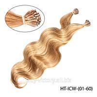 """Натуральные волосы """"Remy"""" на капсулах I-типа  HT-ICW-(01-60) 50 см, MIX светлый блондин (#P10/14/16)"""