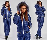 Зимний очень теплый спортивный костюм Love, лыжный стеганый синтепон женский синий с мехом дутый куртка и штан