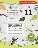 Робочий зошит з біології і екології для учнів 11 класу [О.А. Андерсон, А.О. Андерсон, М.А. Вихренко]