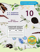 Робочий зошит з біології і екології для учнів 10 класу [О.А. Андерсон, М.А. Вихренкоaaa]