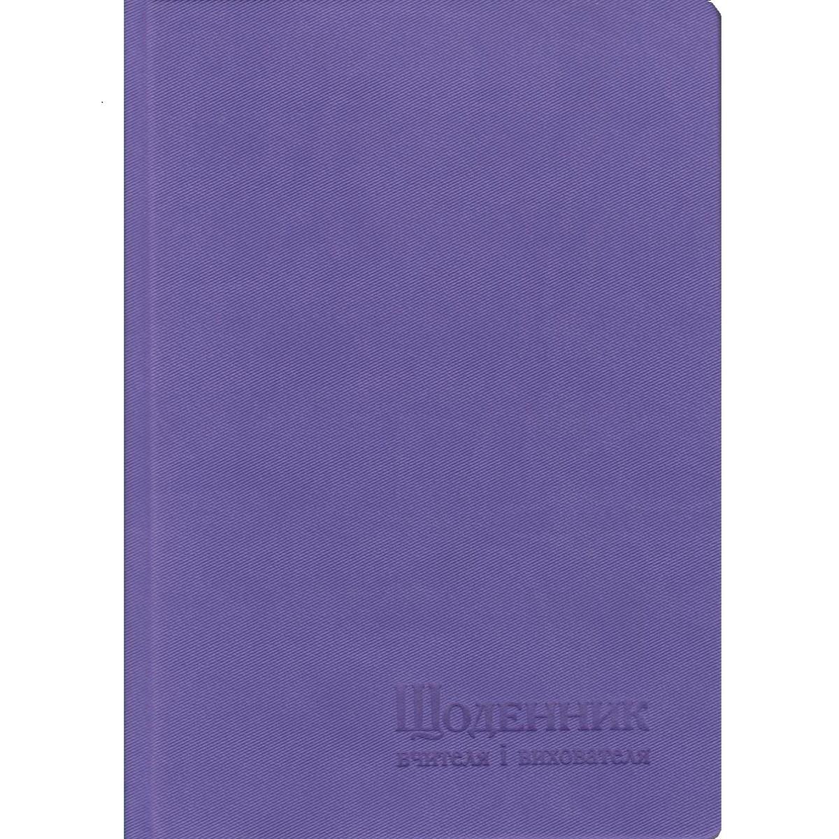 Щоденник вчителя та вихователя А5 искусственная кожа, тв. обл., 112л. Фиолетовый