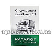 Каталог запчастей автомобиля КамАЗ-5320, 5410, 55102, 5511, 55111, 53212, 54112 типа 6х4