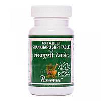 Шанкхапушпи (Shankhapushpi Tablet, Punarvasu), 60 таблеток