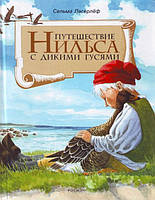 Путешествие Нильса с дикими гусями. Автор: Сельма Лагерлёф