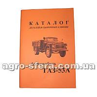 Каталог запчастей автомобиля ГАЗ-53А