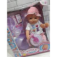 Пупс Baby Born 8020-466