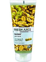 """Fresh Juice"" Пилинг для тела ""Lemongrass & Green Coffee"" 200мл (4823015936012)"