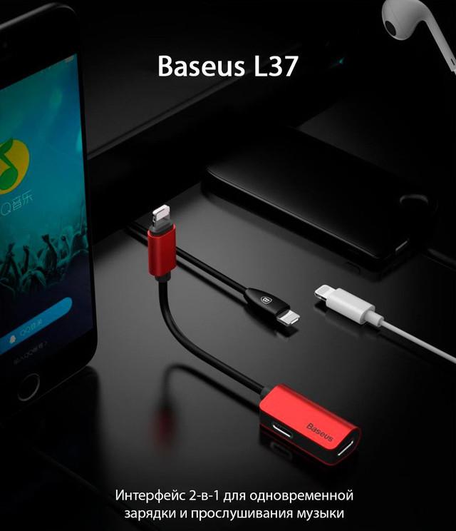 Переходник Baseus iP Male to iP+iP Female L37 (Серебристый)
