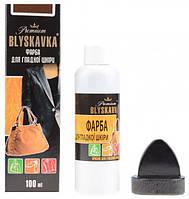 Краска для гладкой кожи Blyskavka 100 мл Темно-коричневая (4820055141468)