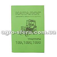 Каталог запчастей трактора Т-25