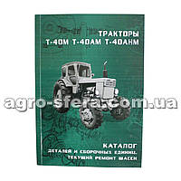 Каталог запчастей трактора Т-40