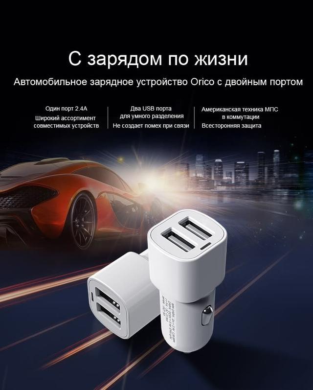 Автомобильное зарядное устройство Orico 3.4A(17W) UCL-2U-BL (Синее, два USB-порта)