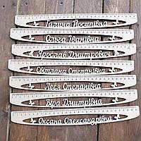 Именные деревянные линейки 30см