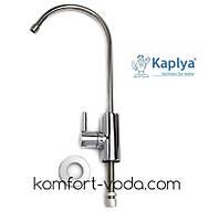 Кран питьевой воды SFCH15-C