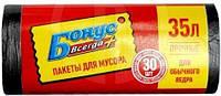 БОНУС Пакет для сміття 35л/30шт чорний (4820048483988)
