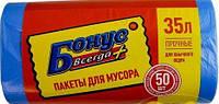 БОНУС Пакет для сміття 35л/50шт синій (4820048483919)