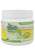 Аминокислоты ВСАА 2:1:1  ТМ  БиоС  со вкусом (Лимон), Вес:350 гр (Упаковка Дой-пак!)