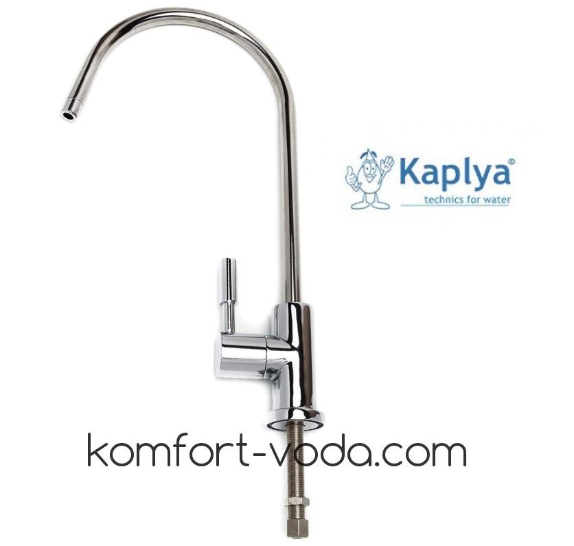 Кран питьевой воды SFCH21-C
