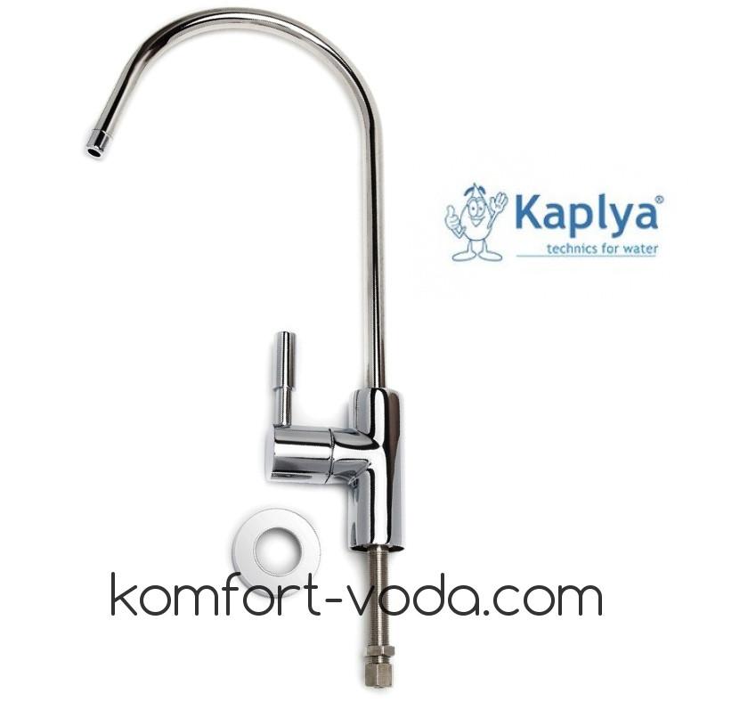 Кран питьевой воды SFCH23-C