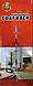 Металлическая напольная вешалка стойка для одежды тринога Coat Rack 16 крючков, фото 3