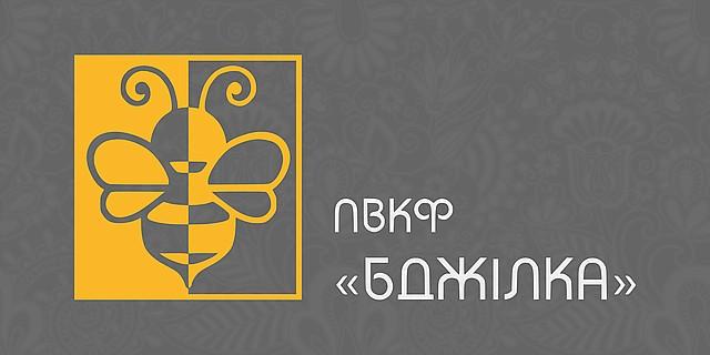 «Бджилка» ЧПКФ