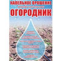 """Купить Комплект для капельного полива сада и огорода """"Огородник"""" 100 м"""