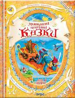 Улюблені чарівні казки. Серія: Чарівний світ казок