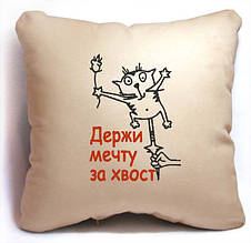 """Сувенирная подушка """"Держи мечту за хвост!"""" №168"""